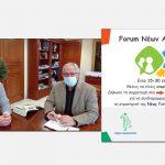 Πρόσκληση για Συμμετοχή στο Φόρουμ Νέων του Δήμου Αμαρουσίου