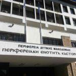 ΠΔΜ: 1 εκ. € στην Π.Ε. Καστοριάς για την στήριξη της Επιχειρηματικότητας