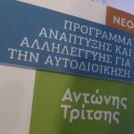 """Ένταξη έργων ύψους 50 εκατ. ευρώ στο """"Αντώνης Τρίτσης"""""""