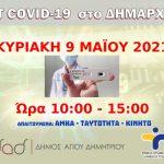 Δήμος Αγίου Δημητρίου: Rapid test στο Δημαρχείο την Κυριακή (9/5)