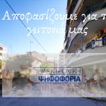 «Αποφασίζουμε για τη γειτονιά μας» – Ηλεκτρονική ψηφοφορία από τον Δήμο Τρικκαίων