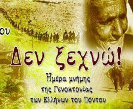 Το ΔΣ Κορδελιού Ευόσμου τιμά την Ημέρα Μνήμης της Γενοκτονίας των Ελλήνων του Πόντου