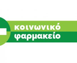 Κοινωνικό φαρμακείο Δήμου Χαλανδρίου – 233 άτομα εξυπηρετήθηκαν τον μήνα Απρίλιο