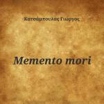 ΛΟΓΟΤΕΧΝΙΚΕΣ ΔΙΑΔΡΟΜΕΣ: Memento Mori – Μια κριτική προσέγγιση του μυθιστορήματος του Γιώργου Κατσάμπουλα