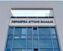 ΠΔΕ: 2,735 εκατ. ευρώ για την ενεργειακή αναβάθμιση του Νοσοκομείου Αιγίου