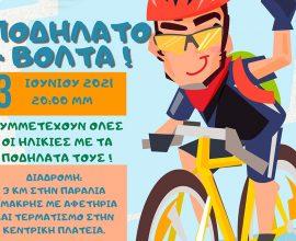 Δήμος Μαραθώνος: Ποδηλατοβόλτα για όλους την Πέμπτη 3 Ιουνίου στη Νέα Μάκρη
