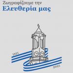 """Δήμος Γρεβενών: """"Ζωγραφίζουμε την Ελευθερία μας"""""""