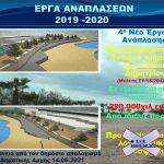 Μεγάλη νομική νίκη στο Συμβούλιο της Επικρατείας υπέρ των συμφερόντων του Δήμου Κρωπίας