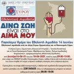 Εθελοντική Αιμοδοσία διοργανώνει ο Δήμος Σύρου – Ερμούπολης