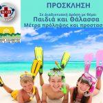 Διαδικτυακή Ημερίδα από τον Δήμο Ασπροπύργου με θέμα: «Παιδιά και Θάλασσα  Μέτρα Πρόληψης και Προστασίας»