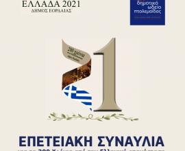 Το νπδδ ΚΟΙΠΠΑΠ και το Βαρβούτειο Δημοτικό Ωδείο Πτολεμαΐδας στις 21 δράσεις του Δήμου Εορδαίας