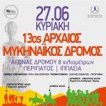 Δήμος Άργους-Μυκηνών: 13ος Αρχαίος Μυκηναϊκός Δρόμος την Κυριακή 27 Ιουνίου