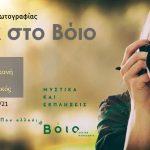Δήμος Βοΐου: Διαγωνισμός Φωτογραφίας με θέμα «το Βοϊο»