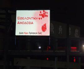 Δήμος Ελληνικού Αργυρούπολης: «Δώσε αίμα, κράτα τον κόσμο ζωντανό»