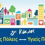 Δήμος Λαρισαίων: Με επιτυχία πραγματοποιήθηκε το εργαστήριο με τον τίτλο Υγιείς Πόλεις ↔ Υγιείς Πολίτες