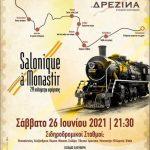 Δήμος Αμυνταίου: «Salonique a Monastir» – Πολιτιστικές δράσεις στον σιδηροδρομικό σταθμό