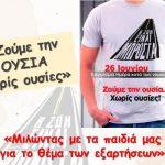 Δήμος Νεάπολης-Συκεών: «Ζούμε την ΟΥΣΙΑ χωρίς ουσίες»