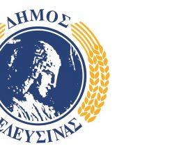 Οι προτάσεις του Δήμου Ελευσίνας στο πρόγραμμα «Αντώνης Τρίτσης»