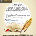 Επαναλειτουργία βιβλιοθηκών στον Δήμο Ιλίου