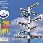 Δήμος Παλαιού Φαλήρου: Διαδικτυακή εκδήλωση Επαγγελματικού Προσανατολισμού
