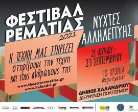 Δήμος Χαλανδρίου: Φεστιβάλ Ρεματιάς 2021 – Νύχτες Αλληλεγγύης