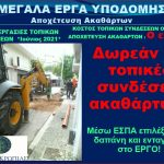 Δήμο Κρωπίας: Συνεχίζονται οι εργασίες τοπικών συνδέσεων αποχέτευσης στην πόλη του Κορωπίου