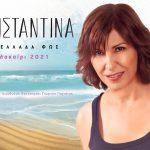 Συναυλία με την Κωνσταντίνα στο Κηποθέατρο Παπάγου