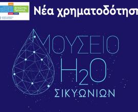 Δήμος Σικυωνίων: Χρηματοδοτήθηκε από το «Αντώνης Τρίτσης» η δημιουργία Ψηφιακού Μουσείου Νερού