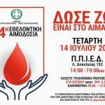 Δήμος Νέας Φιλαδέλφειας: Την Τετάρτη 14 Ιουλίου η 14η Εθελοντική Αιμοδοσία
