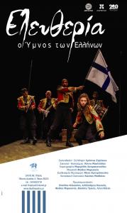 Δήμος Ι.Π. Μεσολογγίου: Η παράσταση «Ελευθερία, ο Ύμνος των Ελλήνων» σήμερα στο Θεατράκι Μεσολογγίου