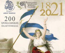 Δήμος Κηφισιάς: Επετειακές εκδηλώσεις 1821-2021 του Ν.Π.Δ.Δ. Πολιτισμού και Αθλητισμού «Δ. Βικέλας»