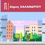 Δήμος Χαλανδρίου: Όχι στην αυθαίρετη καταστροφή δέντρων