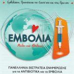 Ο Δήμος Ασπροπύργου συμμετέχει στην Πανελλήνια Εκστρατεία Ενημέρωσης για τα Αντιβιοτικά και τα Εμβόλια