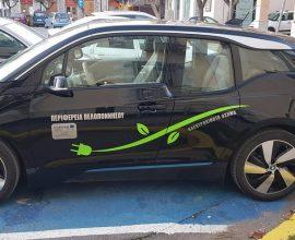Νέα παράδοση ηλεκτροκίνητων οχημάτων στις Π.Ε. από την Περιφέρεια Πελοποννήσου