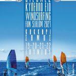 Δήμος Ανατολικής Σάμου: Διεθνές Πρωτάθλημα Windsurfing στο Κοκκάρι της Σάμου
