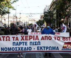 Διαμαρτυρίες έξω από τη Βουλή – Να αποσυρθεί το εργασιακό νομοσχέδιο