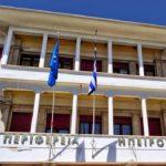 Περιφέρεια Ηπείρου: Σε εξέλιξη η διαδικασία πληρωμών επιχειρήσεων που επλήγησαν από κορονοϊό