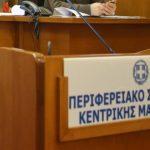 ΠΚΜ: Περιφερειακό συμβούλιο ηλεκτρονικά και δια περιφοράς την Πέμπτη (24/6)