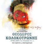 Θεόδωρος Κολοκοτρώνης «Ο Θεός έβαλε την υπογραφή του»