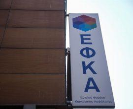 e-ΕΦΚΑ: Αναρτήθηκαν τα ειδοποιητήρια εισφορών Μαΐου 2021 Μη Μισθωτών