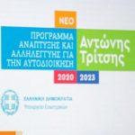 """Ένταξη έργων ύψους 181 εκ. ευρώ στο """"Αντώνης Τρίτσης"""""""