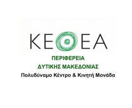 ΚΕΘΕΑ Δυτικής Μακεδονίας: Δράσεις για την Παγκόσμια Ημέρα κατά των ναρκωτικών