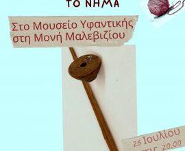 «Ξετυλίγοντας το νήμα» στο Μουσείο Υφαντικής της Μονής Μαλεβιζίου