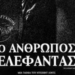 Δήμος Αρταίων: Νέα προβολή κινηματογραφικής ταινίας στο Δημοτικό Θερινό Σινεμά «Ορφέας»
