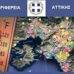 Οι κλιματιζόμενοι χώροι σε όλη την επικράτεια της Περιφέρειας Αττικής