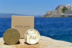Ο Δήμος Ύδρας γιορτάζει την Ελληνική Επανάσταση με ένα εντυπωσιακό μετάλλιο