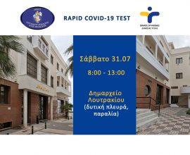Κινητή μονάδα του ΕΟΔΥ το Σάββατο(31/7) στον Δήμο Λουτρακίου για τη διενέργεια δωρεάν rapid test