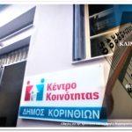 Δήμος Κορινθίων: Ανοιχτό λόγω καύσωνα το κέντρο κοινότητας και την επόμενη εβδομάδα
