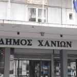 Δήμος Χανιών: Αναβολή θερινών Εργαστηρίων STEAM για εφήβους του Μουσείου Σχολικής Ζωής