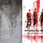 ΛΟΓΟΤΕΧΝΙΚΕΣ ΔΙΑΔΡΟΜΕΣ: Ιστορίες της πόλης: Ανθολογία διηγημάτων